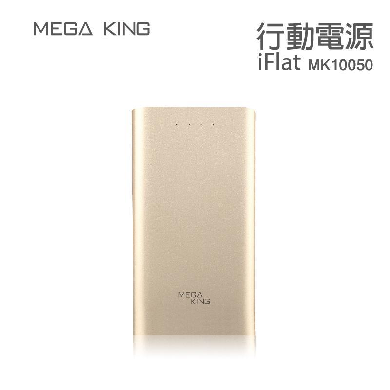 MEGA KING 隨身電源 10000 iFlat 香檳金  (BSMI)