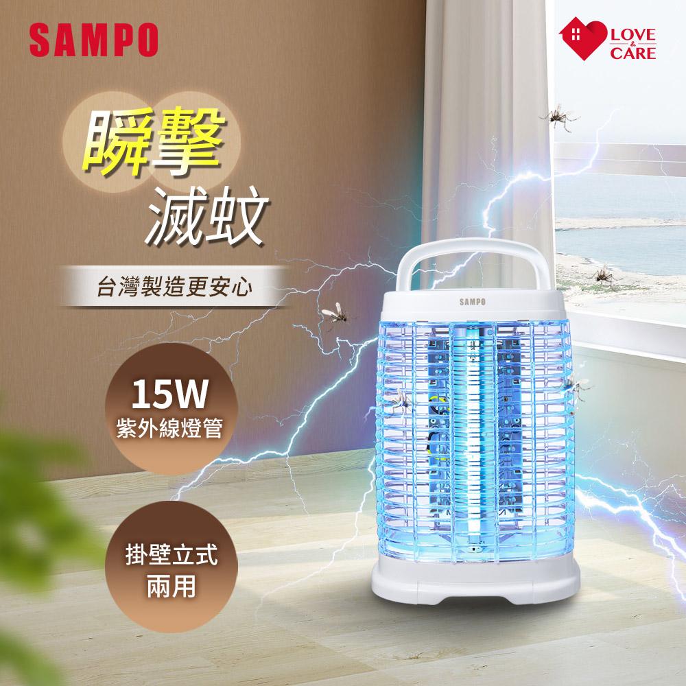SAMPO聲寶 15W電擊式捕蚊燈 ML-DH15S