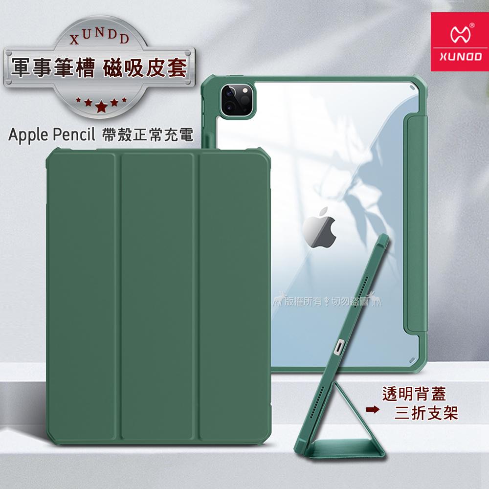 XUNDD軍事筆槽版 iPad Pro 12.9吋 2021/2020/2018版通用 休眠喚醒 磁吸支架平板皮套(暗夜綠)