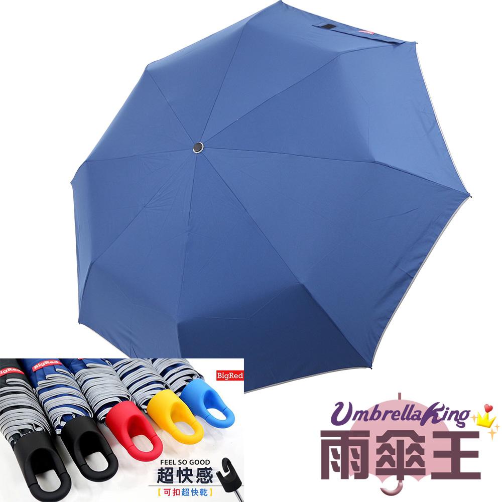 【雨傘王】BigRed 超快感【可扣版】-藍布黑扣(終身免費維修)