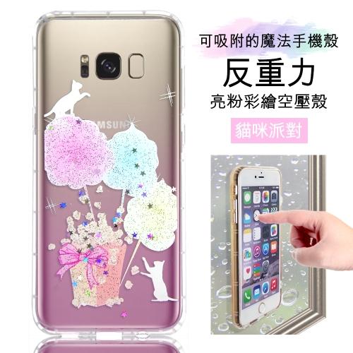 EVO反重力 Samsung Galaxy S8+/S8 Plus 亮粉彩繪空壓手機殼(貓咪派對)