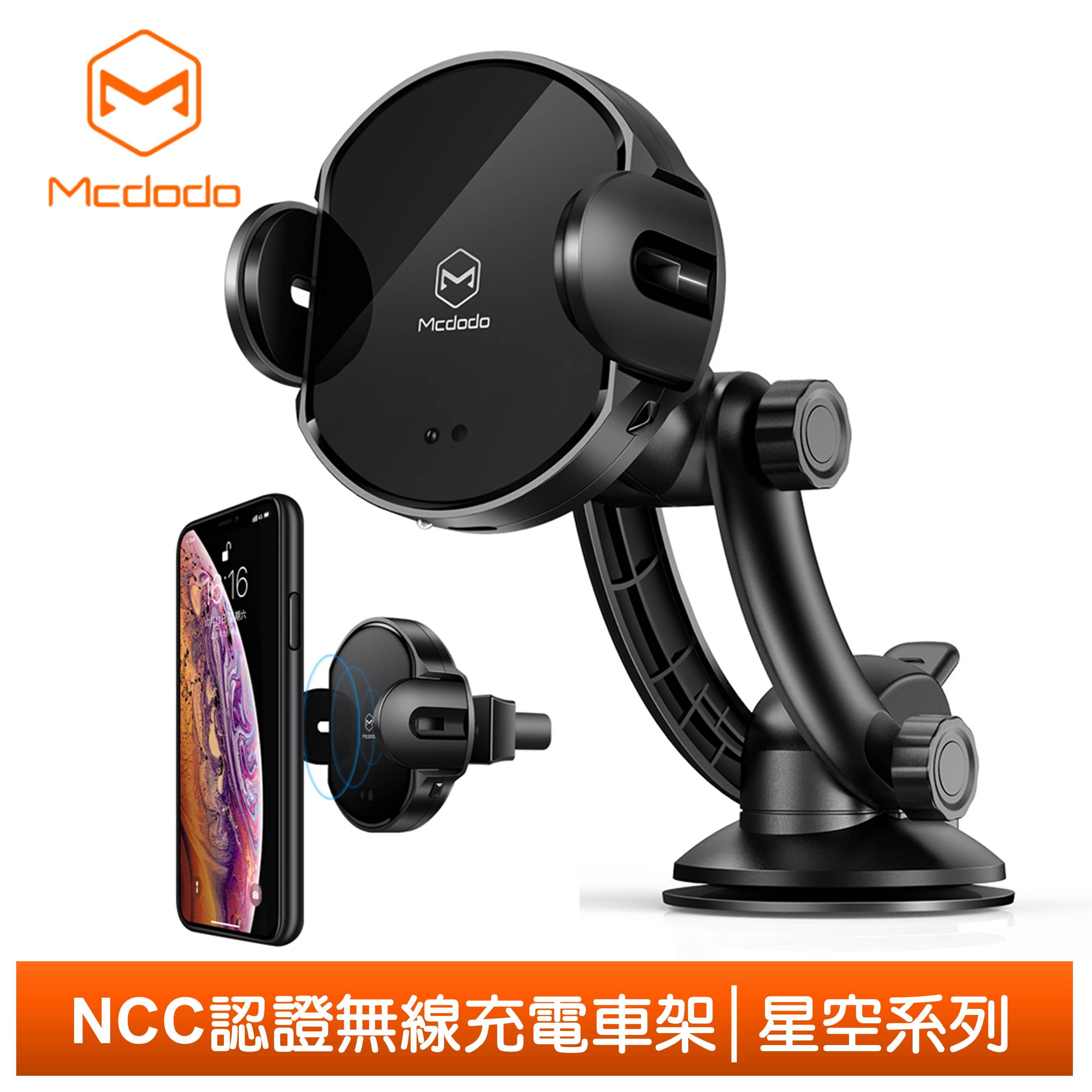 Mcdodo麥多多台灣官方 全自動紅外線出風口吸盤車架支架QI無線充電盤車充 星空系列