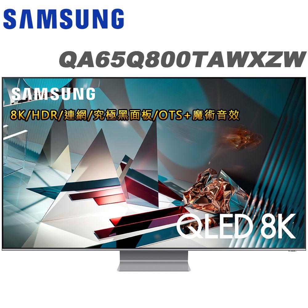 三星65吋 8K HDR QLED量子聯網液晶電視(QA65Q800TAWXZW)送基本安裝+夏普除濕機+新格14吋DC立扇