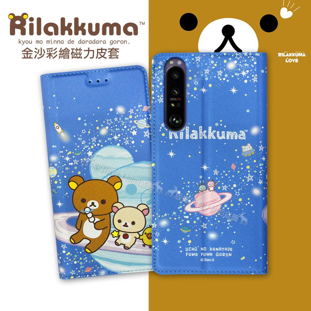 日本授權正版 拉拉熊 SONY Xperia 1 III 5G 金沙彩繪磁力皮套(星空藍)