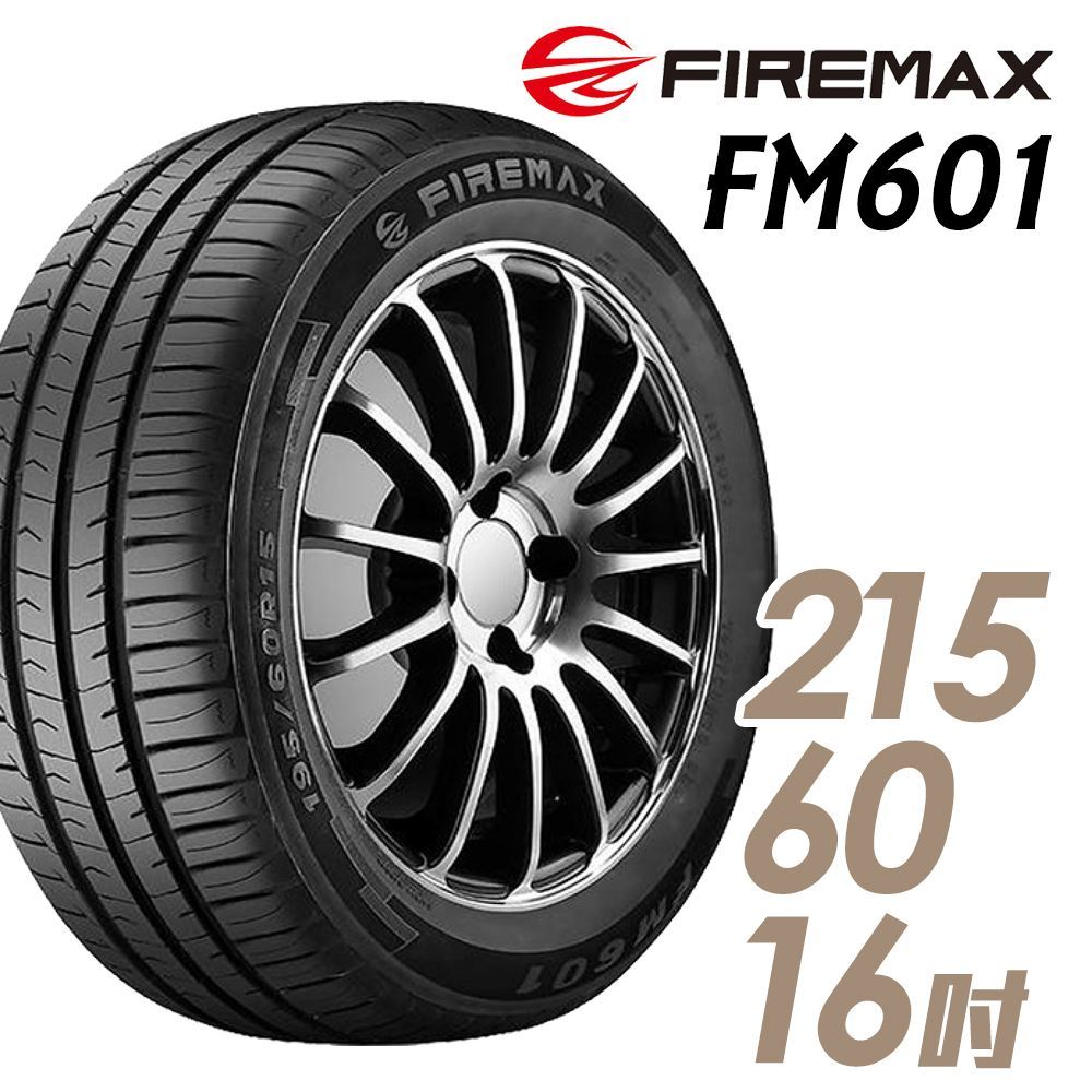 FIREMAX FM601 16吋經濟耐磨輪胎 215/60R16 FM601-2156016