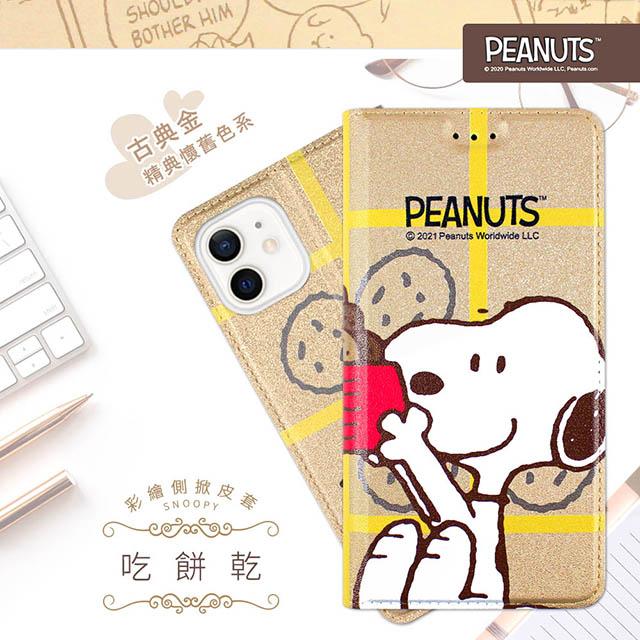 【SNOOPY/史努比】iPhone 12 (6.1吋) 彩繪可站立皮套(吃餅乾)