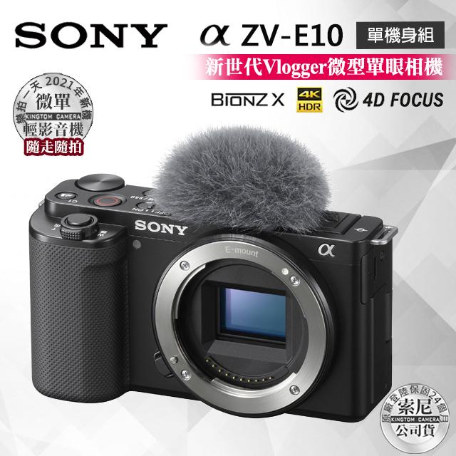 SONY ZV-E10 單機身(黑色) 原廠公司貨 微單眼相機 翻轉觸控螢幕 Vlogger機皇