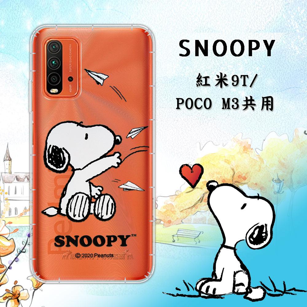 史努比/SNOOPY 正版授權 紅米Redmi 9T / POCO M3 共用 漸層彩繪空壓手機殼(紙飛機)
