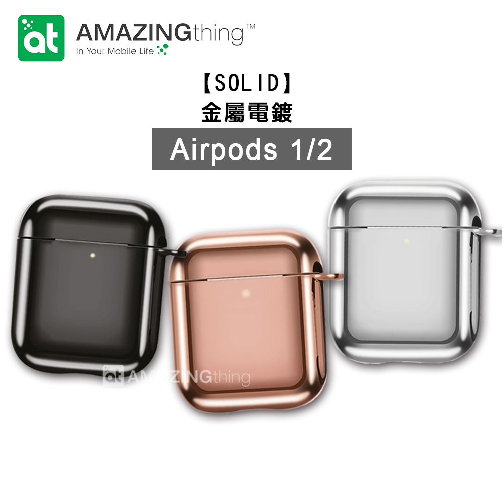 AT SOLID 金屬電鍍 Airpods 藍牙耳機保護套 1/2代適用 附掛勾(黑色)