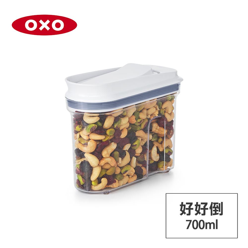 美國OXO 好好倒保鮮收納盒-0.7L OX0204001A