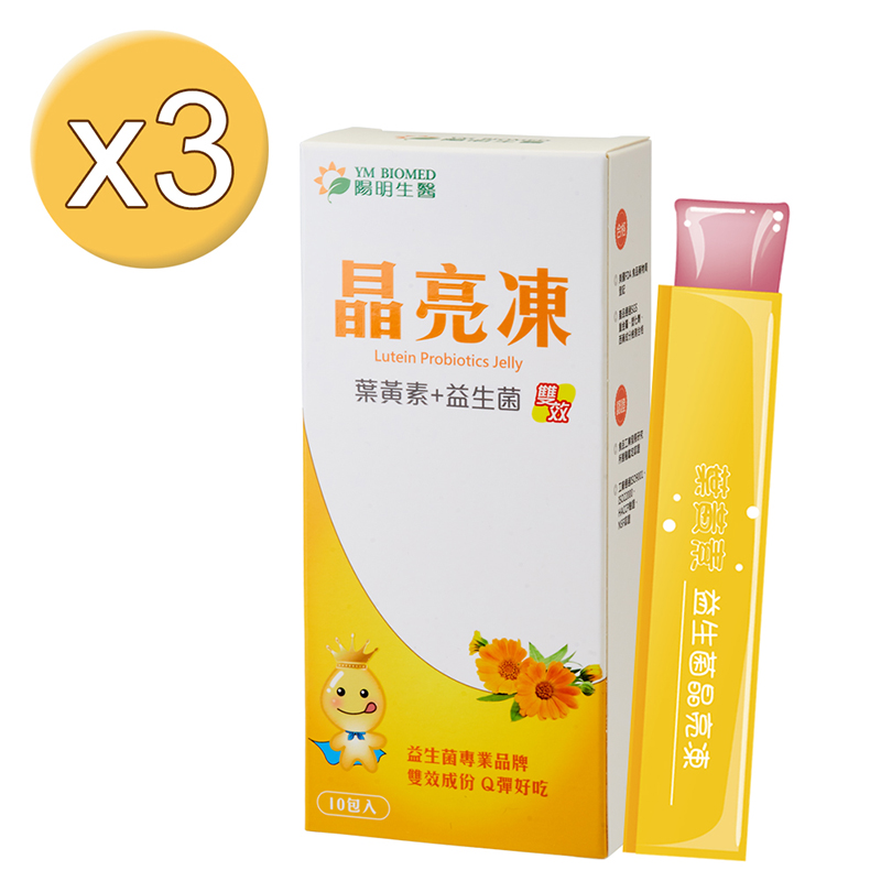 【陽明生醫】葉黃素益生菌晶亮凍 10包 x 3盒