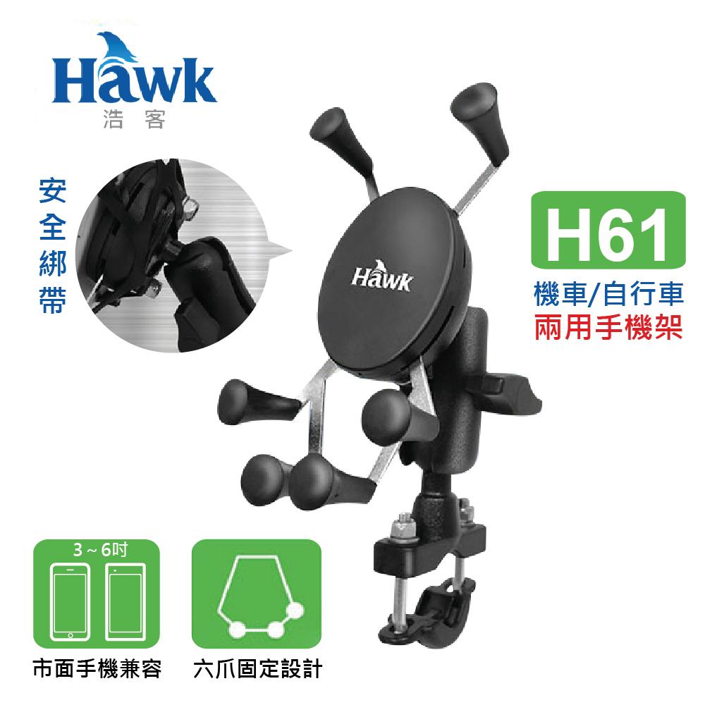 Hawk H61機車/自行車兩用手機架 - 黑色