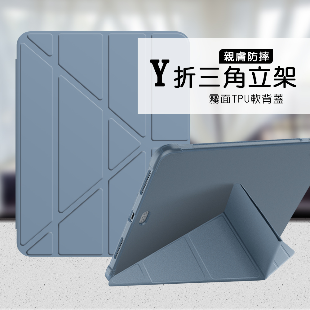 VXTRA氣囊防摔 iPad 10.2吋/iPad Air/Pro 10.5吋 共用 Y折三角立架皮套 內置筆槽(淺灰紫)