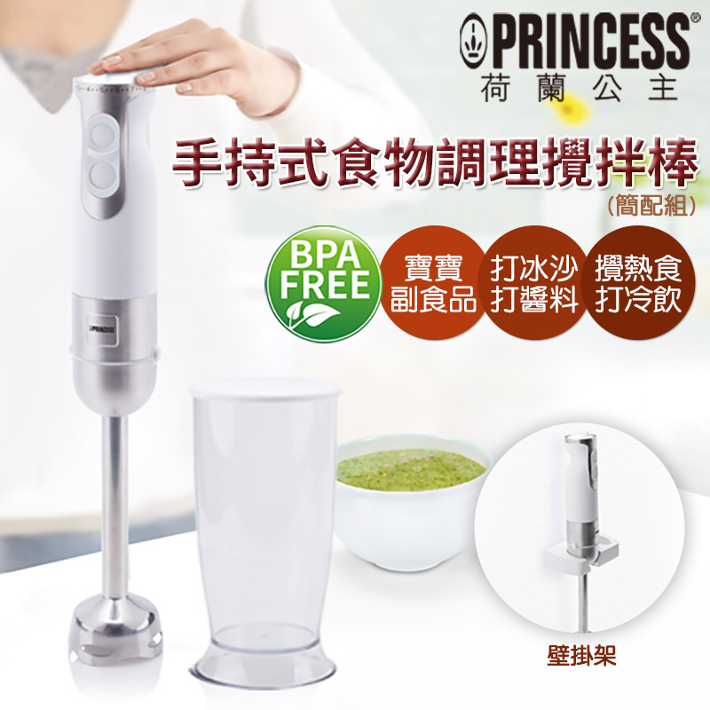 【PRINCESS|荷蘭公主】九段速手持食物調理攪拌棒-簡配組/白 221203WS