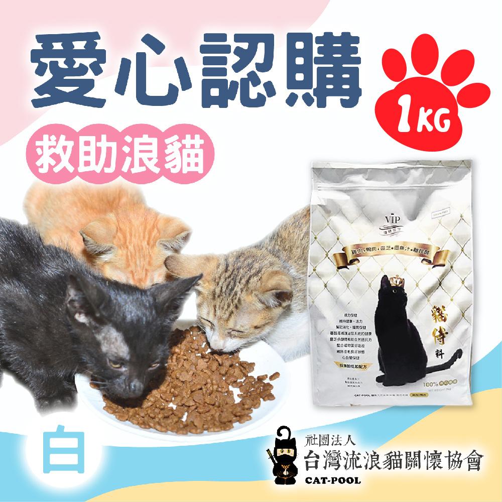 《台灣流浪貓關懷協會x愛心飼料》認購捐好糧-白貓侍飼料-1kg(購買者不會收到商品)