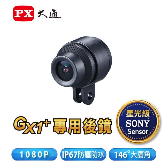 【PX大通】高畫質機車記錄器後鏡配件包 BR3+