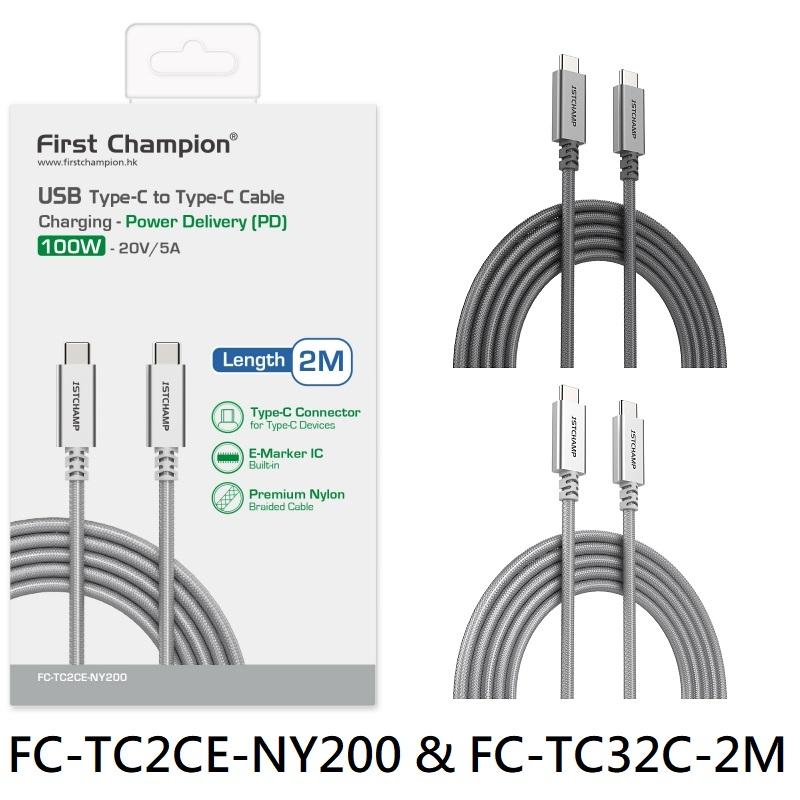 First Champion USB Type-C to Type-C(100W充電)充電數據線-尼龍編織-200cm/ FC-TC2CE-NY200 顏色隨機
