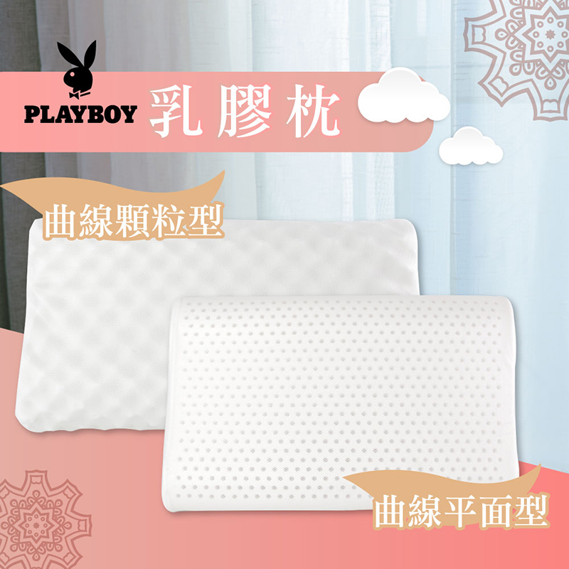 【PLAYBOY】乳膠枕曲線型X2個