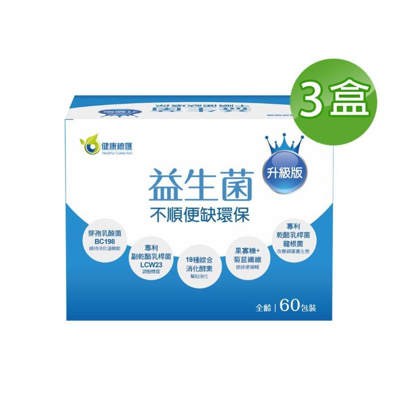 健康總匯 不順便缺環保_益生菌顆粒(60包_盒)升級版_3盒組