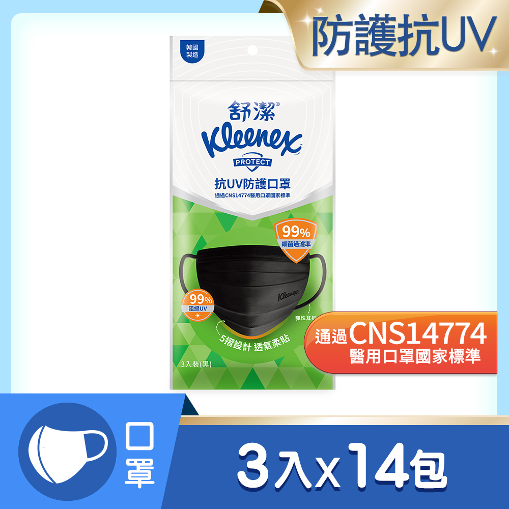 舒潔抗 UV 防護口罩 L (3入x14包)/箱