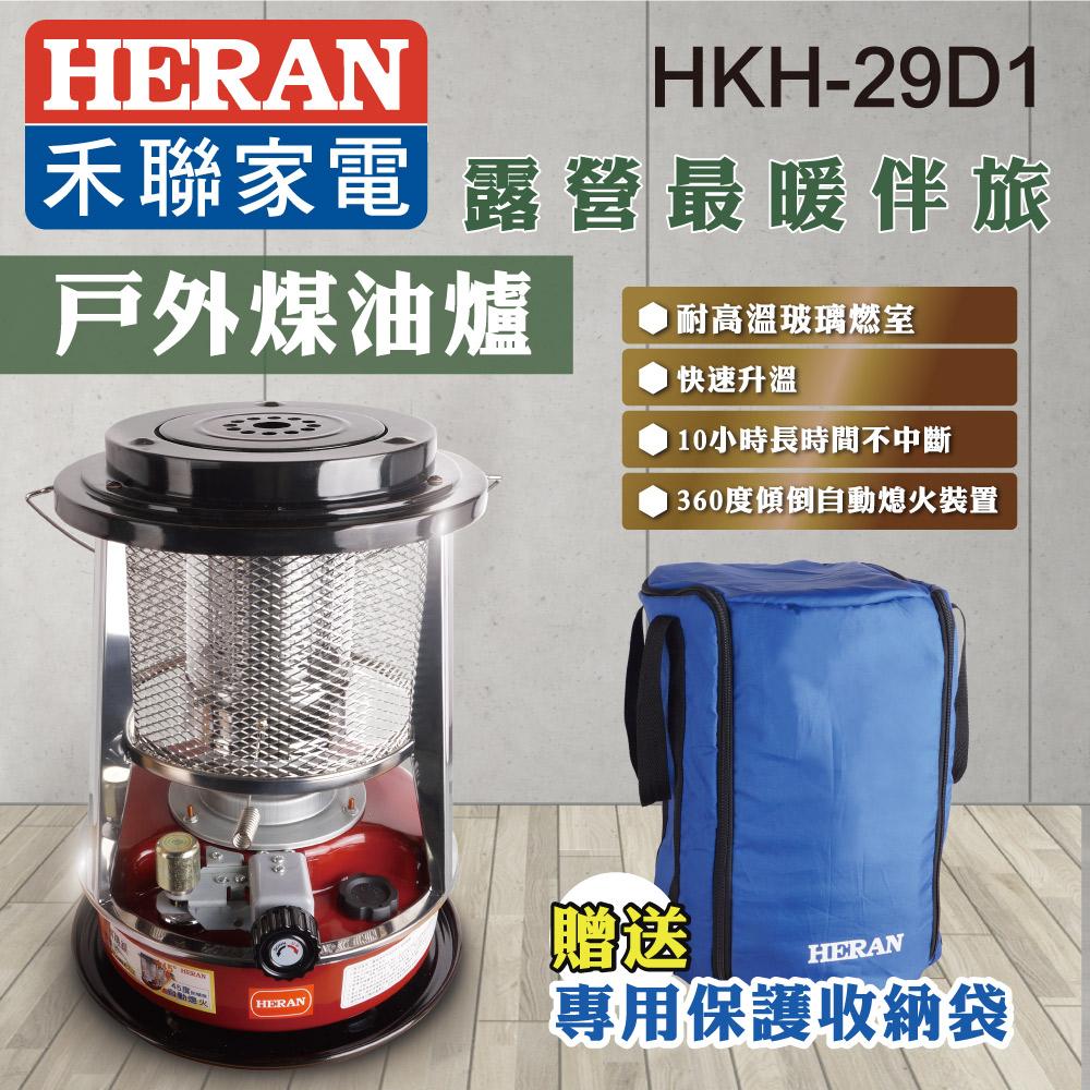 【HERAN】禾聯 戶外煤油爐HKH-29D1