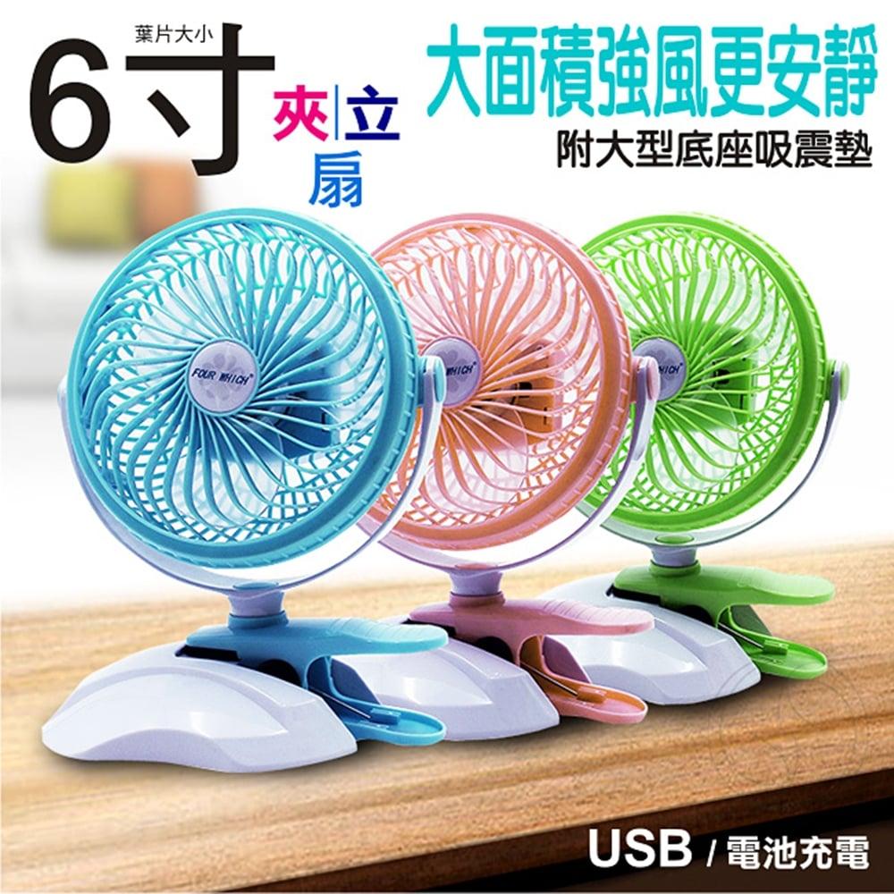2017最新 6吋迷你風扇 夾立式雙18650電池USB風扇 嬰兒車風扇