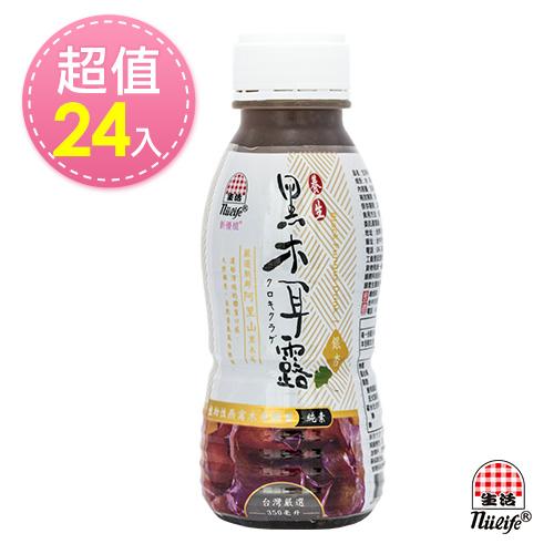[生活]新優植黑木耳露(銀杏)350mlx24瓶