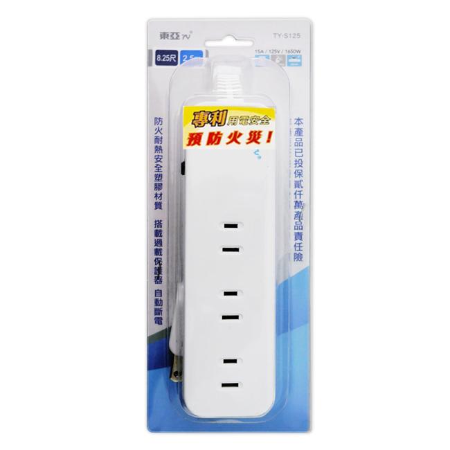 【東亞】2孔3插座延長線_2.5公尺(8.25尺) TY-S125-8.25尺