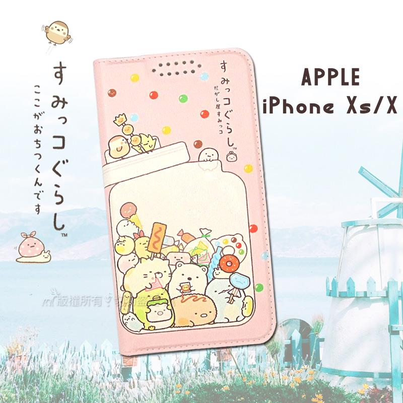SAN-X授權正版 角落小夥伴 iPhone Xs / X 5.8吋 彩繪磁力皮套(糖果罐)