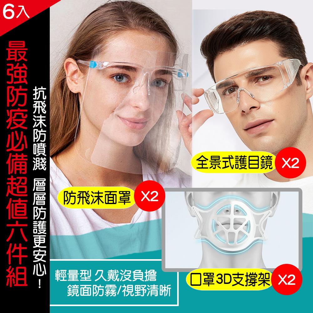 【LAVA】緊急置入最強防疫套組-護目鏡*2+防護面具*2+口罩支撐架*2