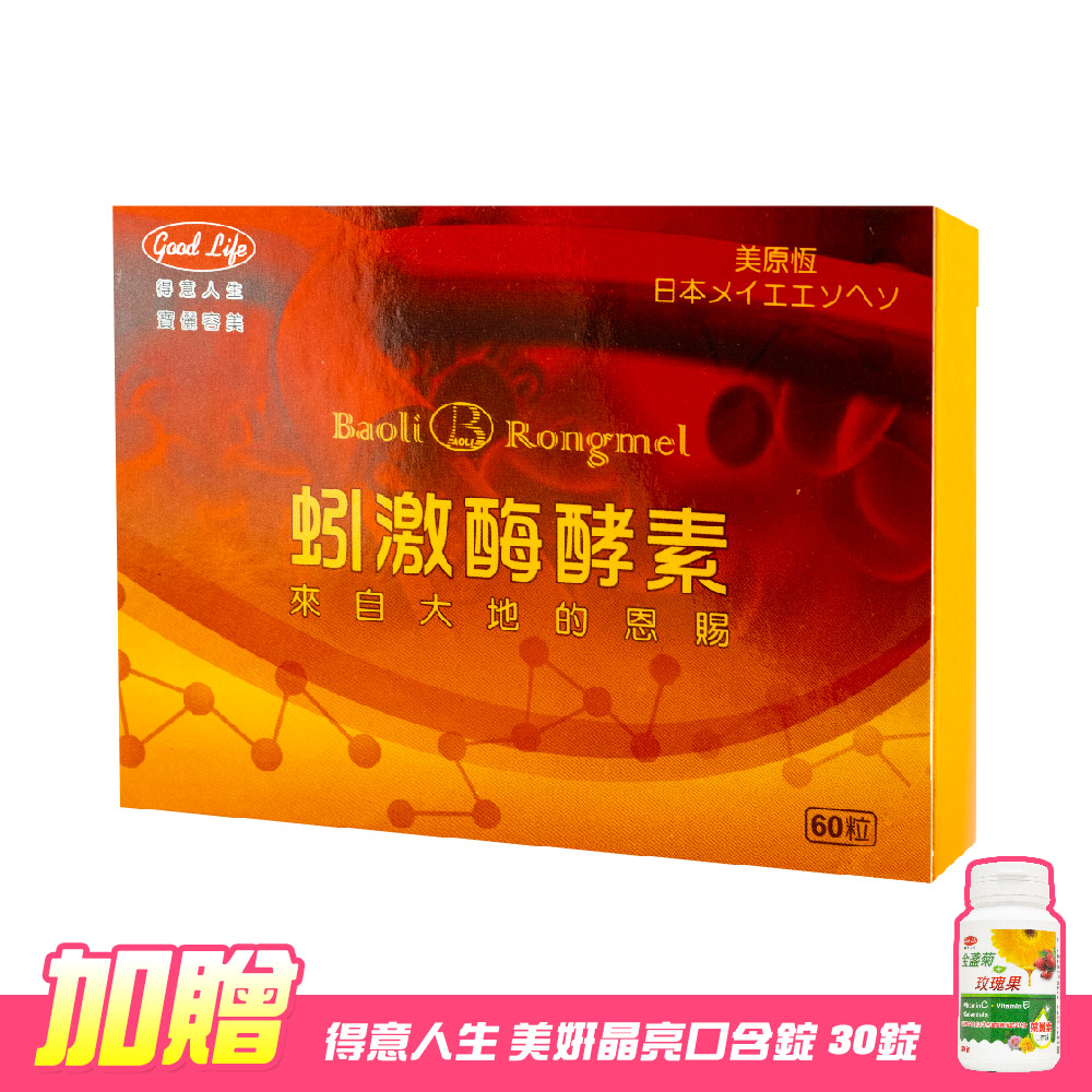 【得意人生】蚓激酶酵素(60粒/盒)-加贈 得意人生 金盞花葉黃素口含錠30錠