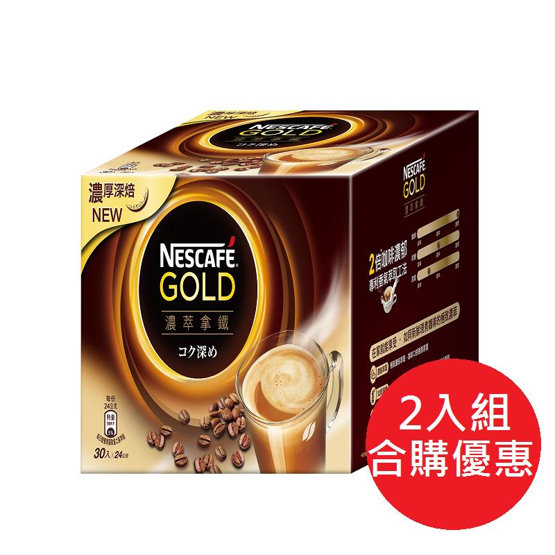 【雀巢 Nestle】雀巢金牌咖啡三合一濃萃拿鐵(30x24g)
