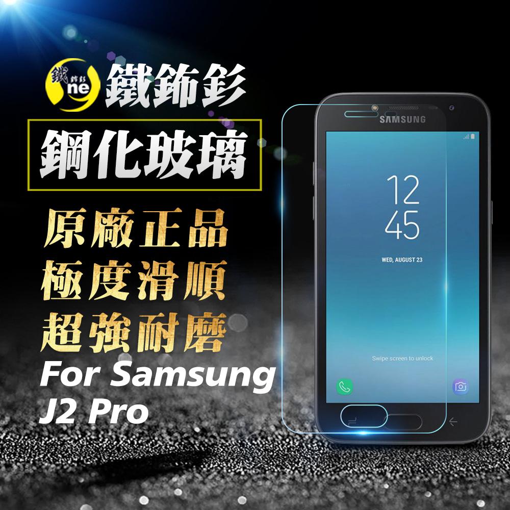 O-ONE旗艦店 鐵鈽釤鋼化膜 三星 J2 Pro 日本旭硝子超高清手機玻璃保護貼 SAMSUNG J2 Pro