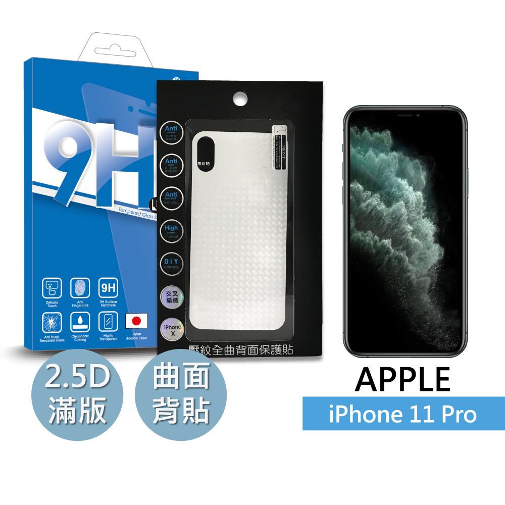 BLUE POWER Apple iPhone 11 Pro 2.5D滿版 9H鋼化玻璃保護貼+排氣壓紋背膜PVC 背貼 -鑽切三角-黑色
