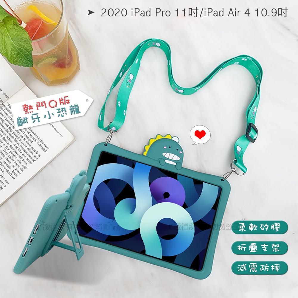 侏儸紀Q版恐龍 2020 iPad Pro 11吋/iPad Air 4 10.9吋 共用 全包覆矽膠防摔支架軟套+掛繩