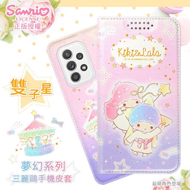【雙子星】三星 Samsung Galaxy A52 5G 夢幻系列彩繪可站立皮套