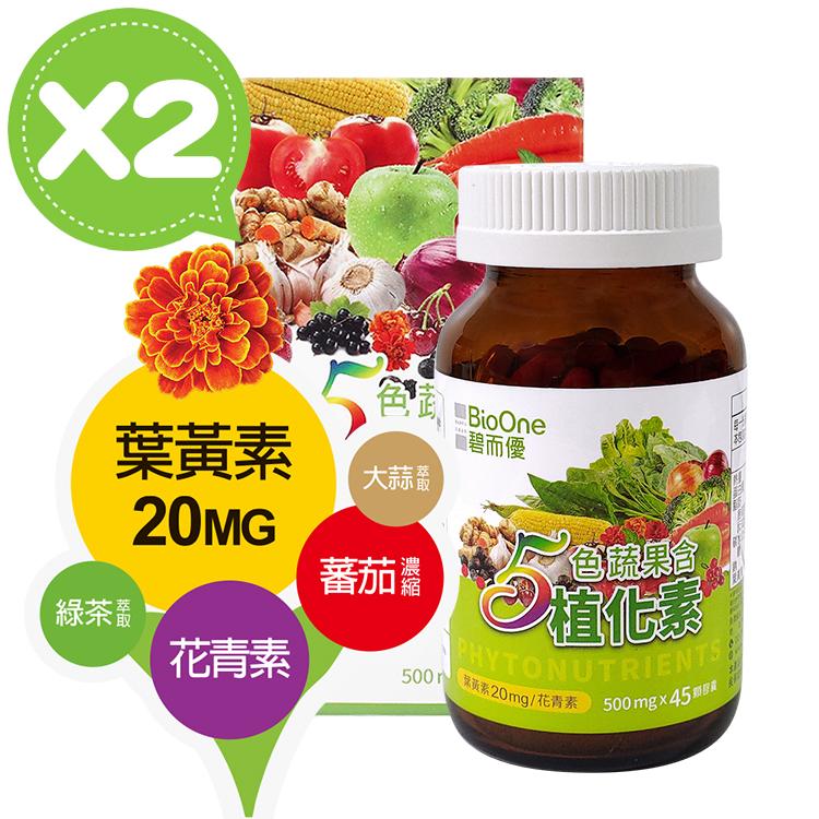 【碧而優】五色蔬果 (含植化素)膠囊X2瓶(500mgX45顆/瓶)