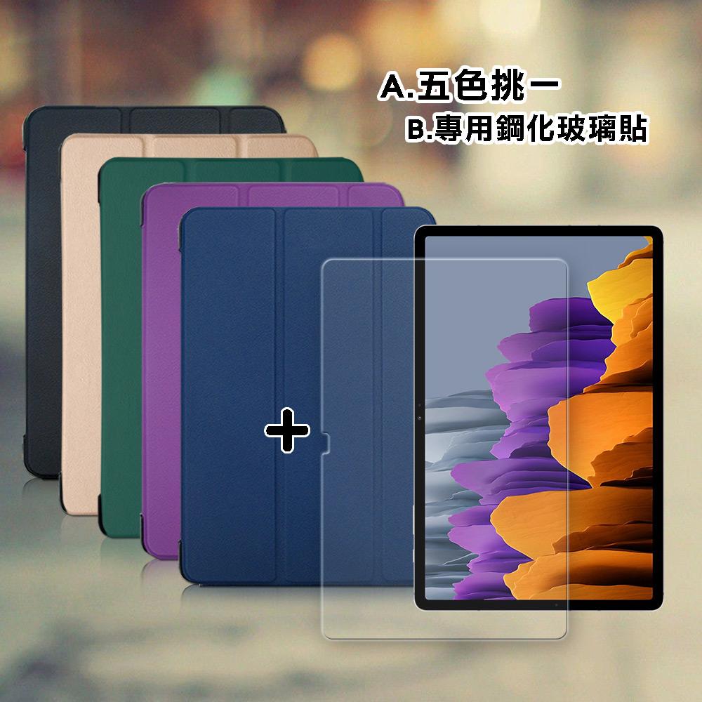 VXTRA 三星 Galaxy Tab S7+ 12.4吋 經典皮紋三折皮套(科幻黑)+9H鋼化玻璃貼(合購價) T970 T975 T976