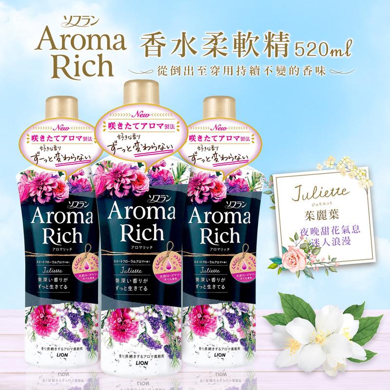 日本LION Aroma Rich香水柔軟精520ml-黑色/茱麗葉(甜花調)X2