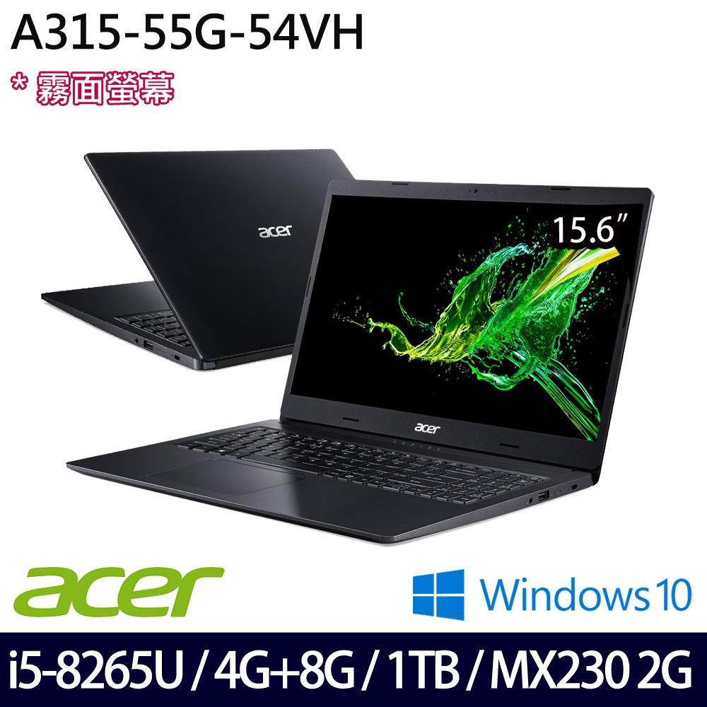 【記憶體升級】《Acer 宏碁》A315-55G-54VH(15.6吋FHD/i5-8265U/4G+8G/1TB/MX230/Win10/兩年保)