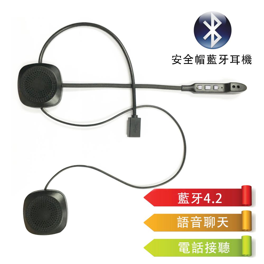 BT1 安全帽藍芽耳機麥克風