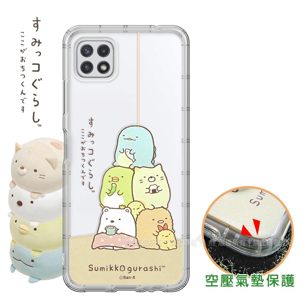 SAN-X授權正版 角落小夥伴 三星 Samsung Galaxy A22 5G 空壓保護手機殼(角落)