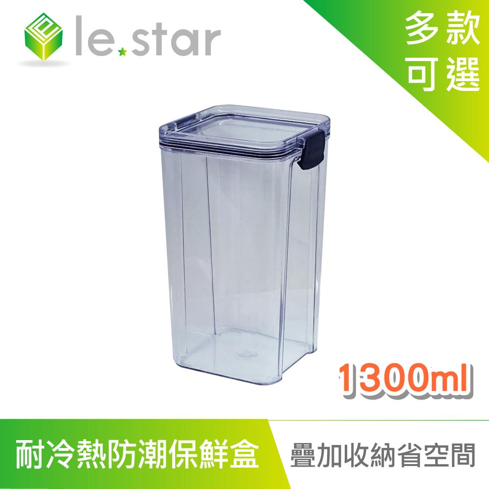 lestar 耐冷熱多用途食物密封防潮保鮮盒 1300ml 透黑