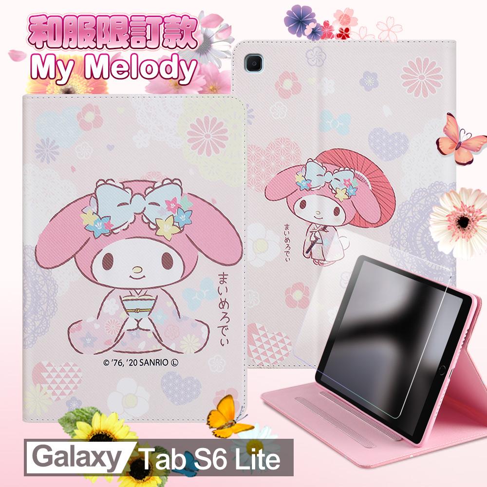 My Melody美樂蒂 Samsung Tab S6 Lite 10.4吋 P610 P615 和服精巧款平板保護皮套+9H玻璃貼