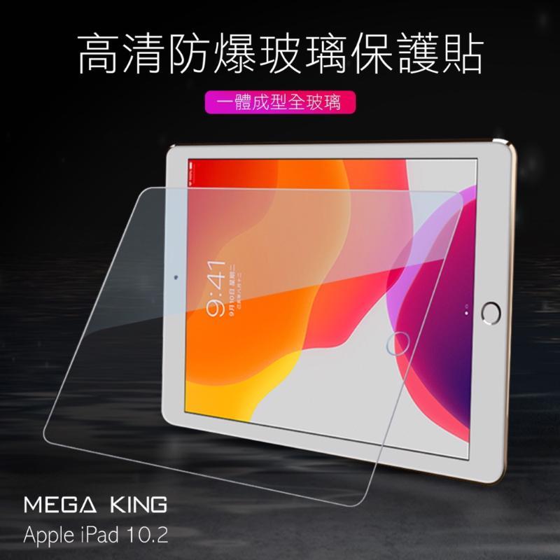 MEGA KING 玻璃保護貼 Apple iPad 10.2(2019/2020)