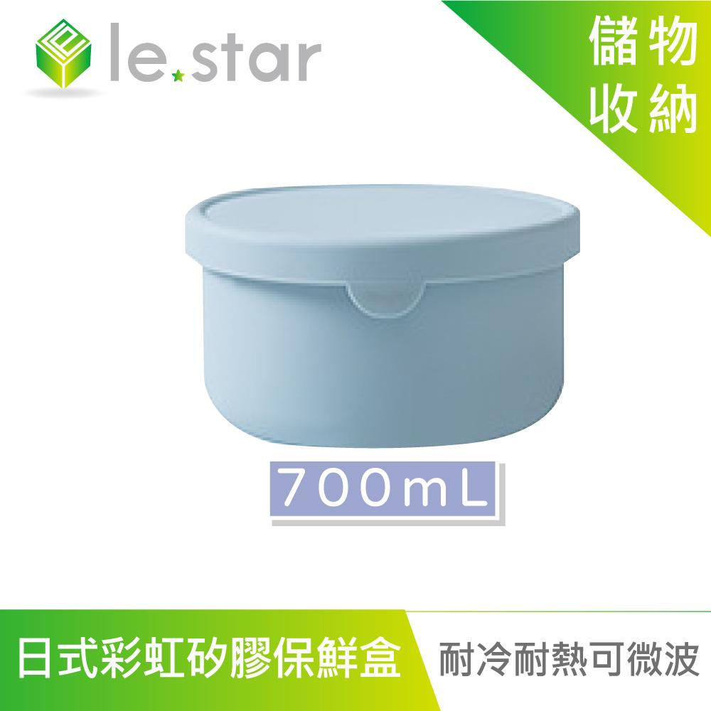 lestar 耐冷熱可微波日式彩虹矽膠保鮮盒 700ml 北歐藍
