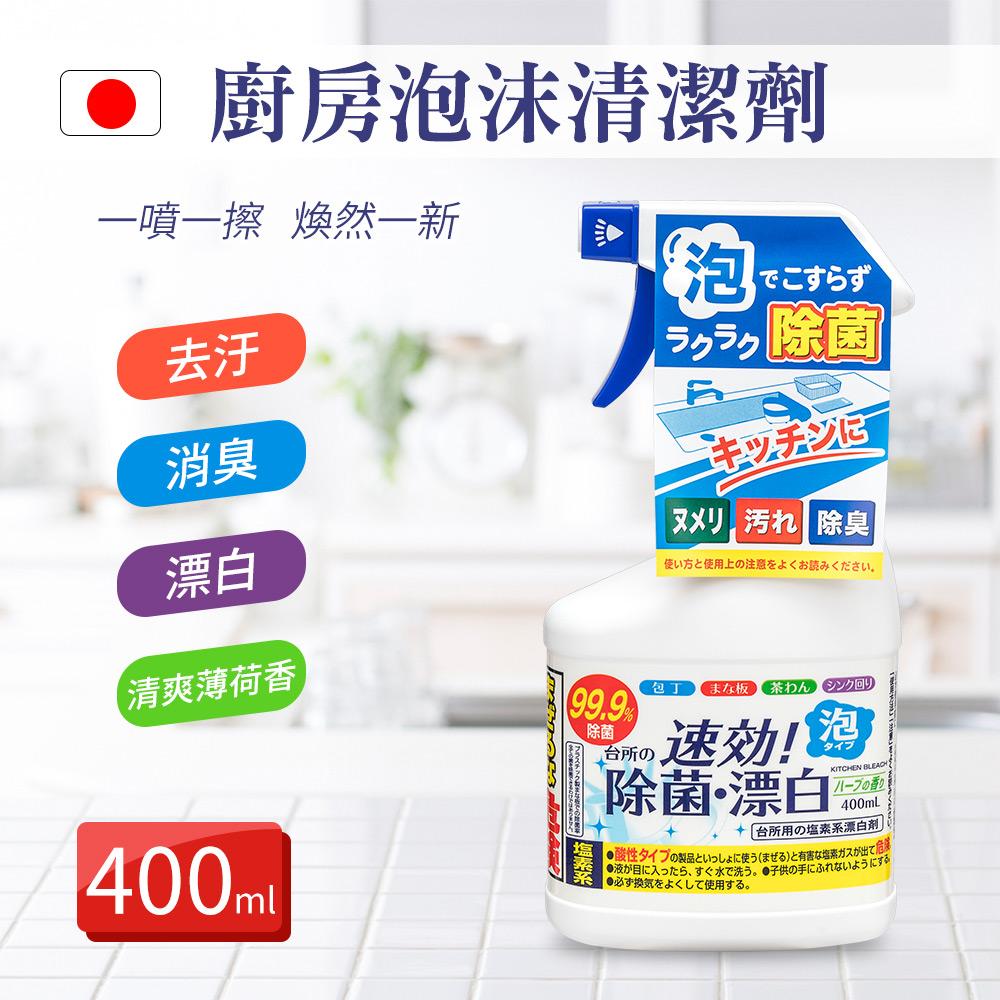 【日本火箭牌】速效除菌廚房泡沫清潔劑400ml