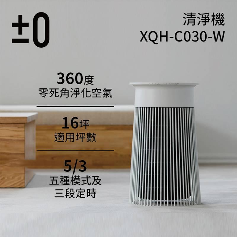 +-0 正負零 XQH-C030 空氣清淨機 白色