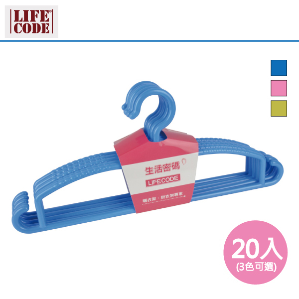 【LIFECODE】珠光《外套用衣架》寬43cm-藍色(20入)