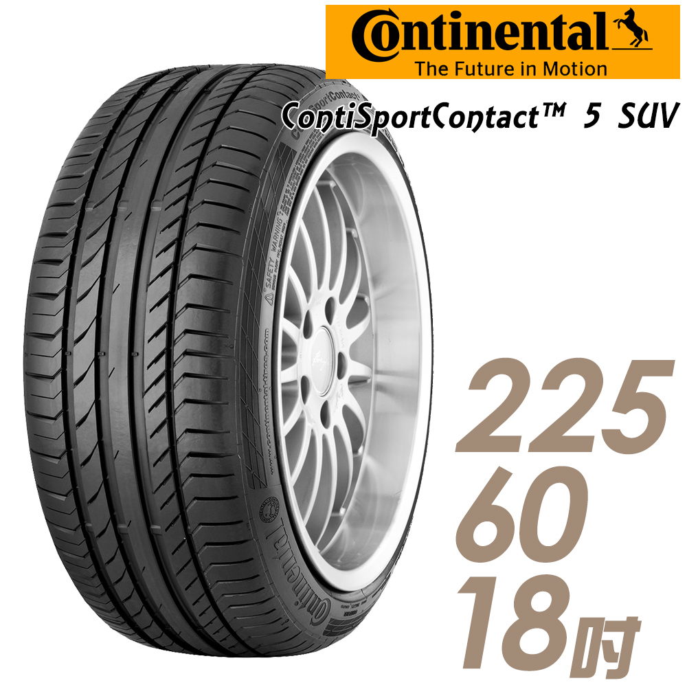 馬牌 CSC5SUV 18吋休旅車運動型輪胎 225/60R18 C5SUV2256018H